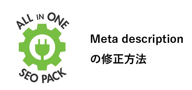 meta descriptionの修正方法